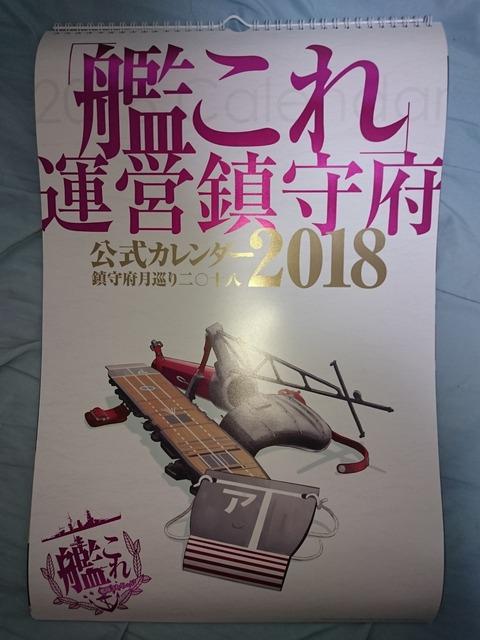 艦これカレンダー2018