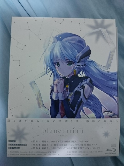 planetarian 星の人001