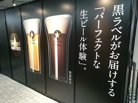 サッポロ生ビール001