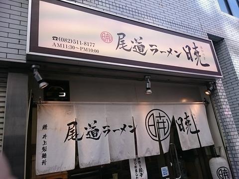 尾道ラーメン暁001