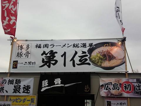 広島ラーメンスタジアム2016 005