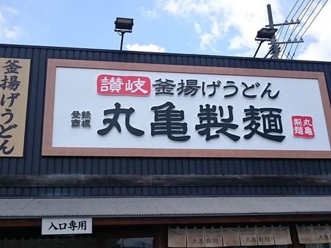 丸亀製麺001