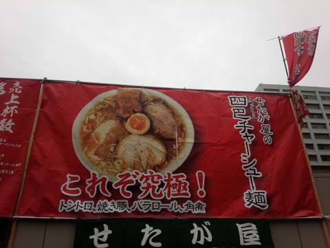 広島ラーメンスタジアム2016 003