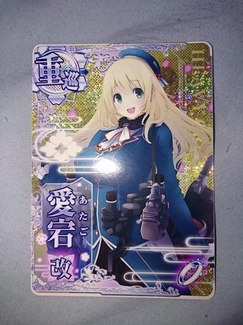 艦これAC074
