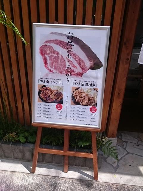 肉のやま金002