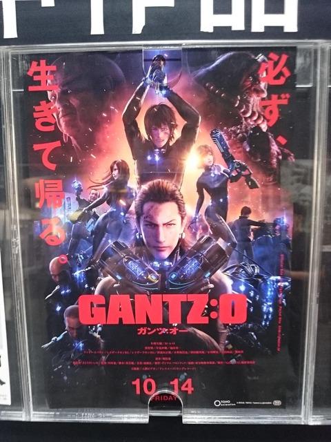 GANTZ O 002