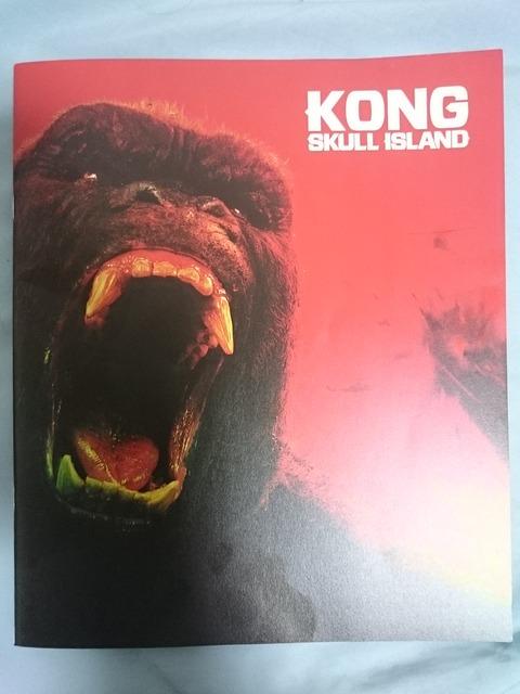 キングコング 髑髏島の巨神002