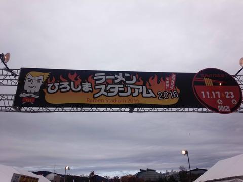 広島ラーメンスタジアム2016 001