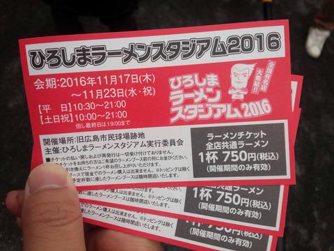 広島ラーメンスタジアム2016 002