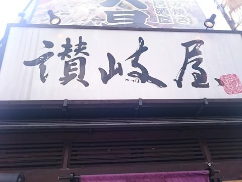 讃岐屋001