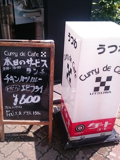 カレー・デ・カフェ 器001