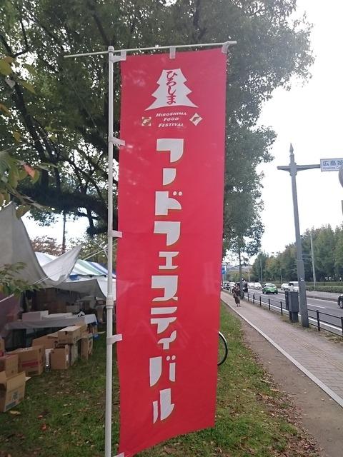 フードフェスティバル2016 001