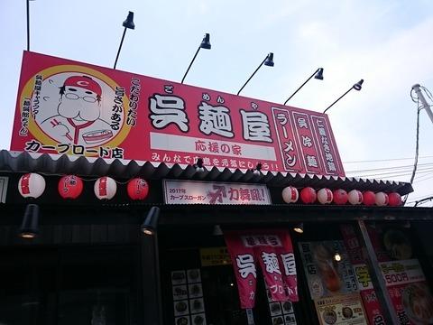 呉麺屋001