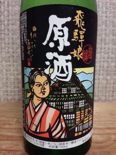 飛騨娘日本酒