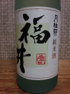 純米酒福井