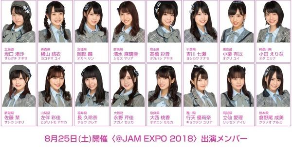 JAM EXPO 2018に倉野尾成美ちゃんが出演決定!