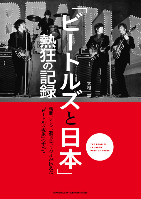 ビートルズと日本