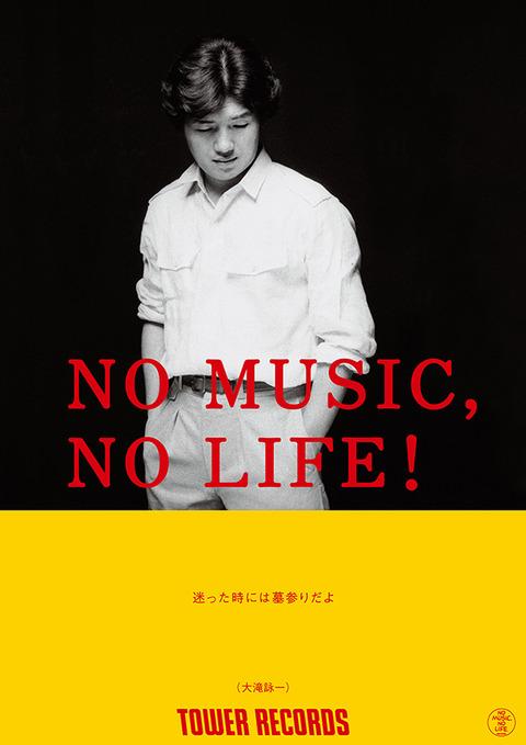 NMNL!_ohtaki大瀧