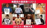kansaimatsuri2012-1