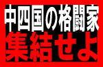 chushikoku
