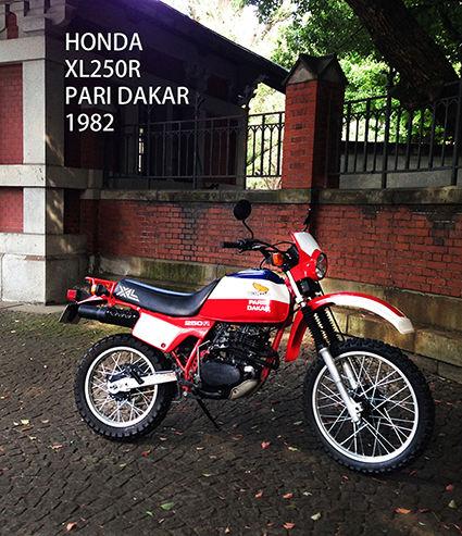 HONDA-KL250R
