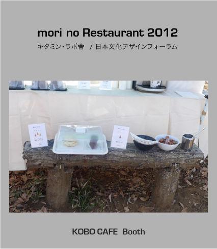 morino Restaurant 2012