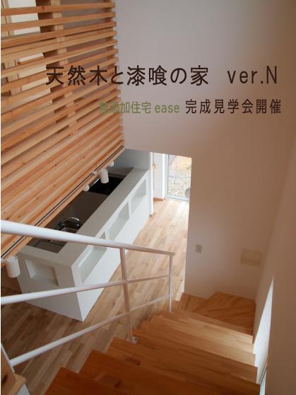 天然木と漆喰の家