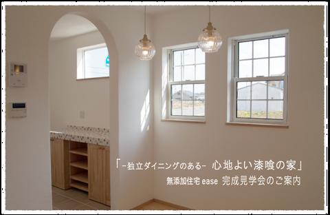 独立ダイニングのある心地よい漆喰の家 完成見学会開催