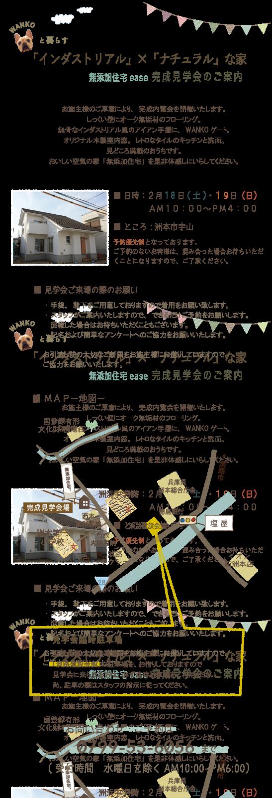 WANKOと暮らす「インダストリアル」×「ナチュラル」な家 完成見学会のご案内