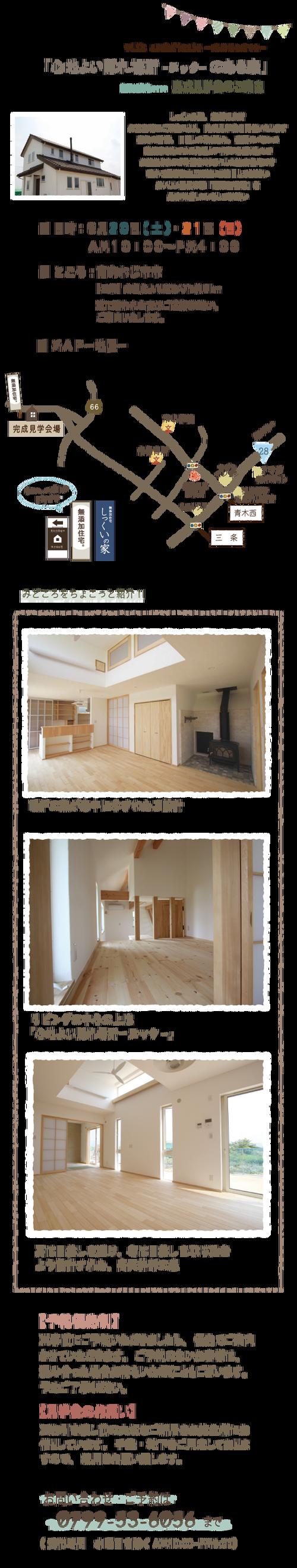 「心地よい隠れ場所-ヌック-のある家」完成見学会のお知らせ