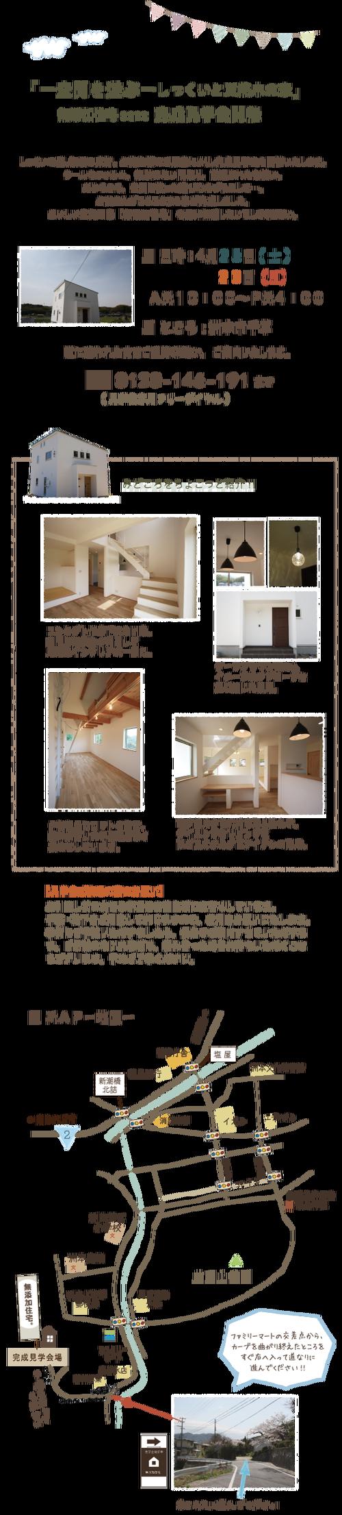 「 -空間を遊ぶ - しっくいと天然木の家」完成見学会のお知らせ