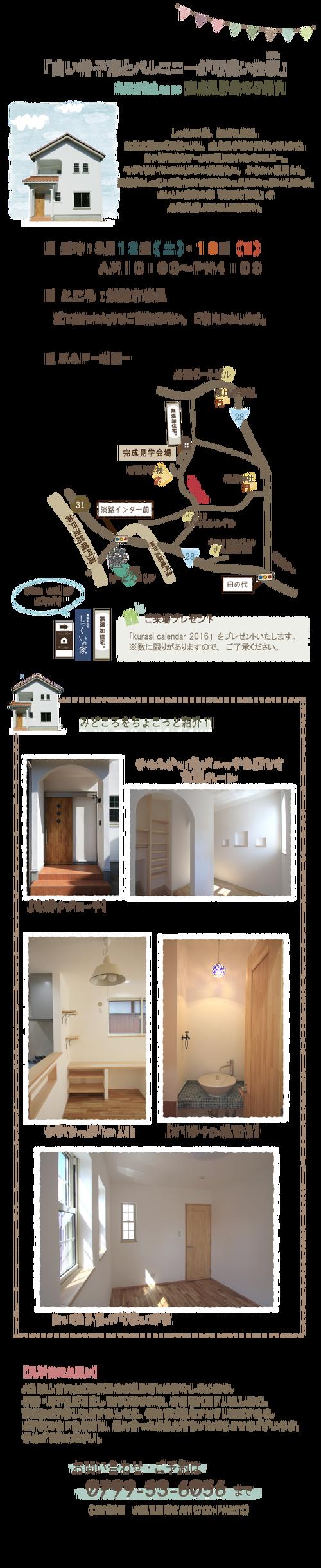 「白い格子窓とバルコニーが可愛いお家」完成見学会のおしらせ