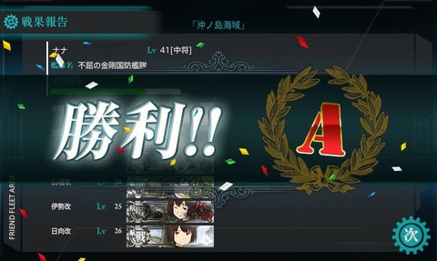 2-4突破