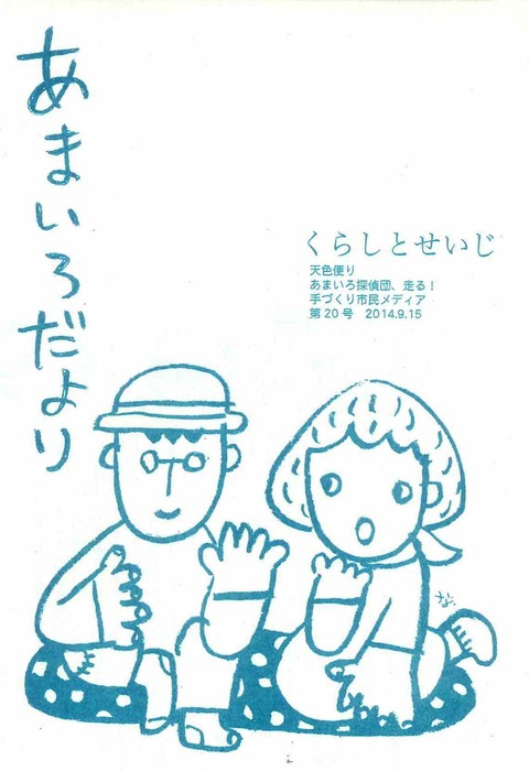 amairodayori20_scan-omote-hyosi