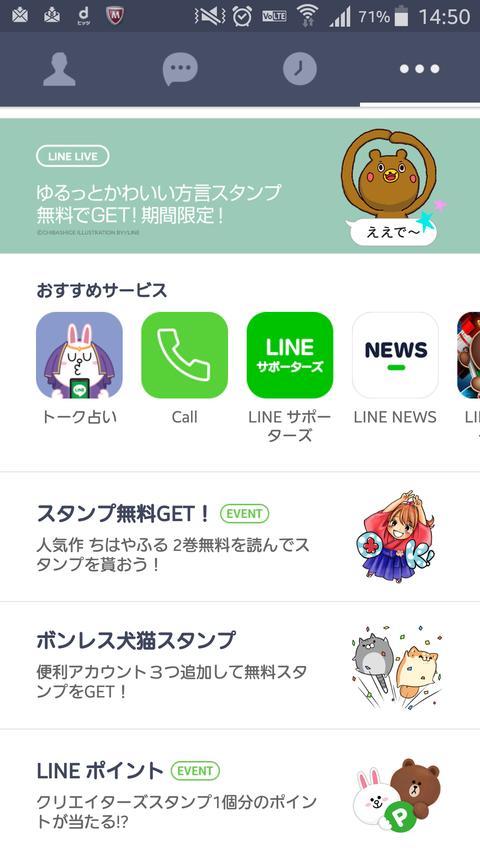 Screenshot_2016-10-25-14-50-14