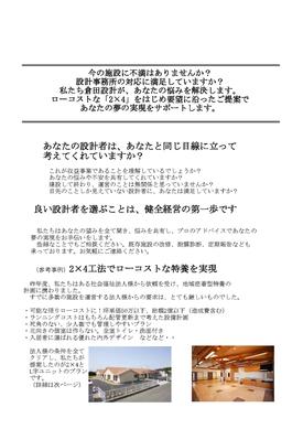 特養DM_ページ_1
