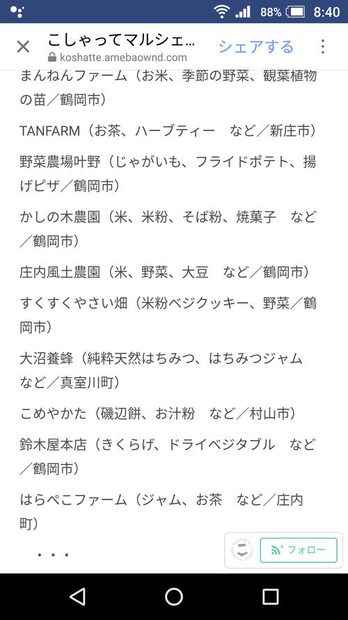 Screenshot_20180212-084001
