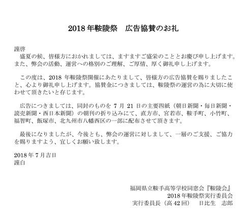 2018年鞍陵際広告協賛のお礼02