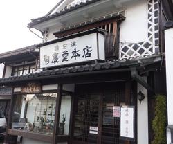 tokeido03-7629