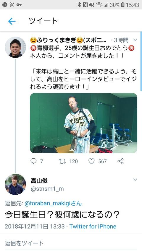【朗報】阪神・青柳昂洋、25歳の誕生日を迎える