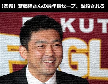 斎藤隆 (野球)の画像 p1_27