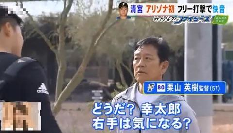 【朗報】栗山監督、清宮にゆっくりやらせる