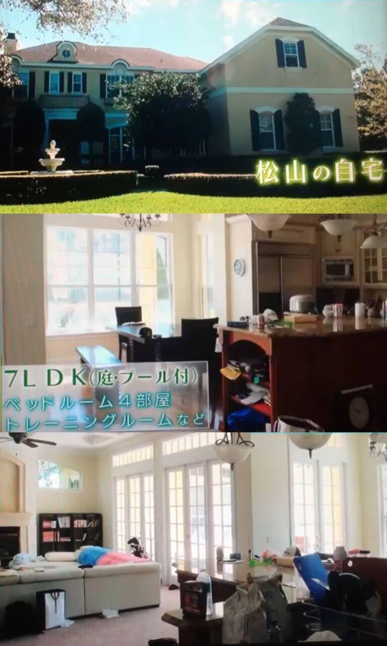 画像】ゴルフで優勝した松山英樹さんの自宅ww : なんJ 野球をまとめてみたよ