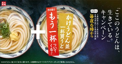 【悲報】丸亀製麺さん、とんでもないキャンペーンを実施してしまう