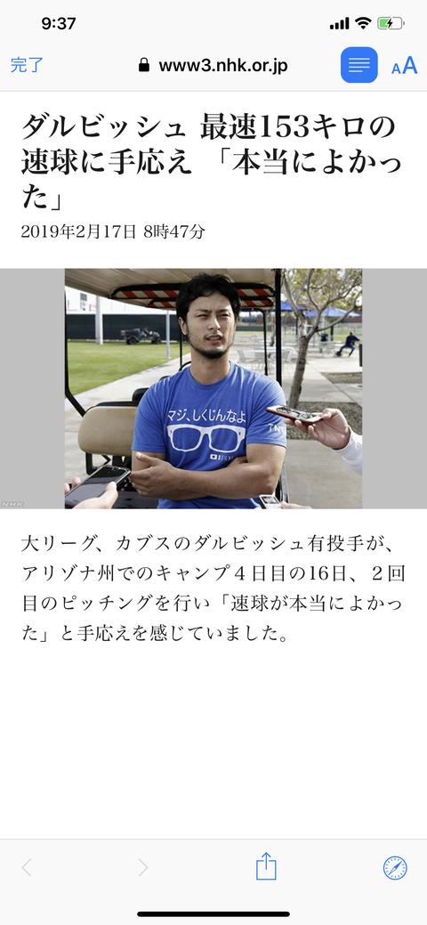 【画像】ダルビッシュ有さん、寒いTシャツを着て完全に滑る
