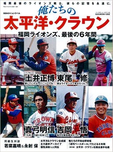 【雑誌/野球】今なぜ「70年代の貧困球団」が注目?福岡を本拠地とした「太平洋」「クラウンライター」本 相次ぎ刊行