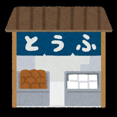 building_tofu