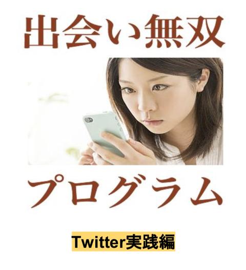 出会い無双Twitter編