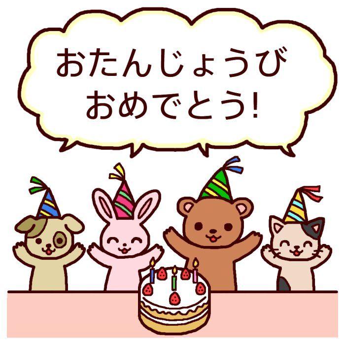 ござい ます 誕生 日 おめでとう 定番でシンプルな誕生日メッセージ文例