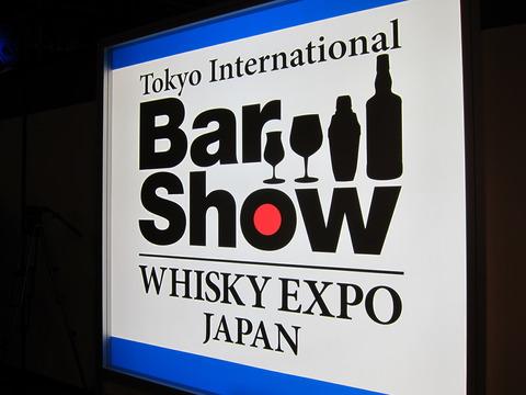 東京 インターナショナル バーショー2017(初日)に行ってみた